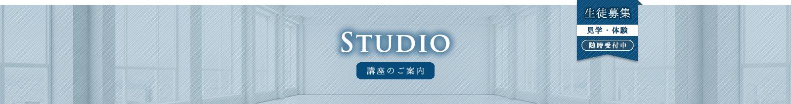 スタジオ講座のご案内