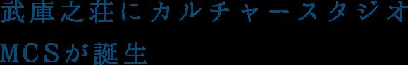 武庫之荘にカルチャースタジオMCSが誕生します。